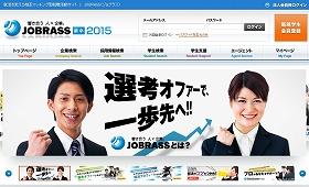JOBRASS新卒2015