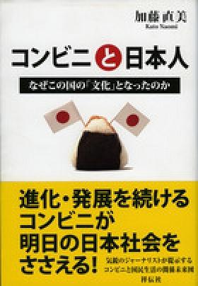 『コンビニと日本人』(加藤直美著、祥伝社)