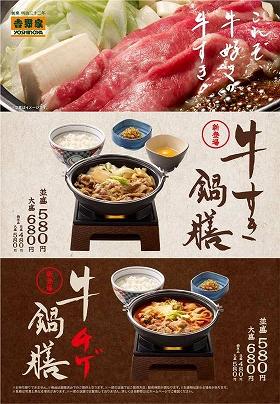 「牛すき鍋膳」と「牛チゲ鍋膳」