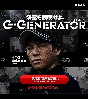 「G-GENERATOR」動画で「決意表明」