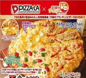 「王様のピザ」を発売