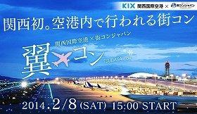 「翼コンin関西国際空港」
