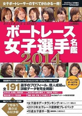 「ボートレース女子選手名鑑2014」