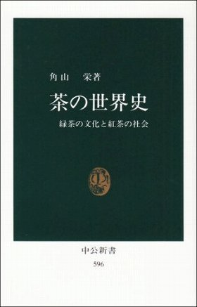 茶の世界史 緑茶の文化と紅茶の社会