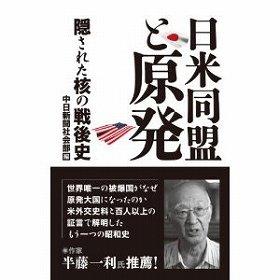『日米同盟と原発』(中日新聞社会部編、東京新聞出版局)