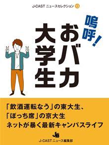 電子書籍「嗚呼!おバカ大学生」
