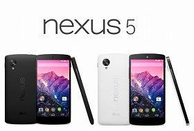 Googleの最新スマホ「Nexus 5」