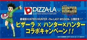 ピザーラ × ハンター×ハンター コラボキャンペーン 第二弾を開始