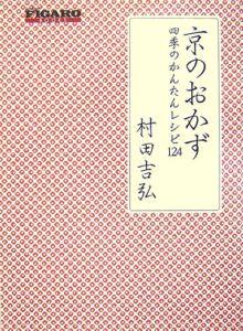 京のおかず 四季のかんたんレシピ124