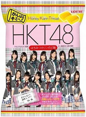 写真は『がんばるキミへ!HKT48のど飴』