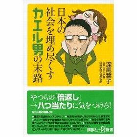 『日本の社会を埋め尽くすカエル男の末路』(深尾葉子著、講談社+α新書)