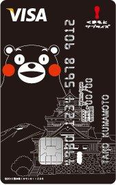 「くまモンのカード(VISA)」