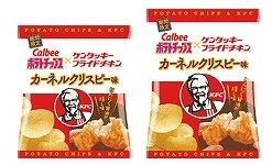 「ポテトチップス カーネルクリスピー味」