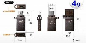 スマートフォン・タブレットPC対応USBメモリ(超小型・Android・USB ホスト Win8・Mac OS X 対応・PQI製)600-GUSBシリーズ