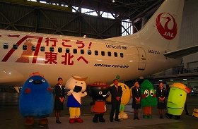 特別塗装機を前に東北各県のゆるキャラが一堂に会した。写真中央は大西賢会長