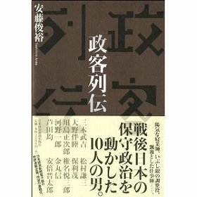 『政客列伝』(安藤俊裕著、日本経済新聞社)