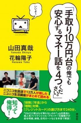 『手取り10万円台の俺でも安心するマネー話を4つください。』(祥伝社)