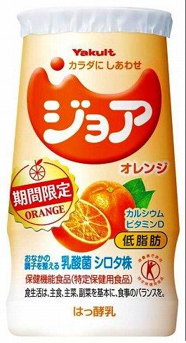 ジョアオレンジ