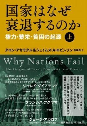 『国家はなぜ衰退するのか』