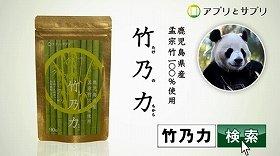 鹿児島産の孟宗竹を使った「竹乃力」