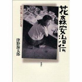 『花森安治伝』(津野海太郎著、新潮社)