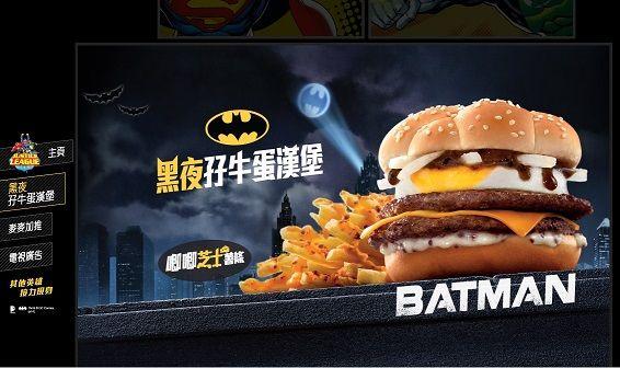 香港マクドナルド限定のバットマンバーガーがスゴイ
