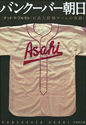 カナダ日系人野球チーム「バンクーバー朝日」汗と涙の物語 人種差別と貧困を乗り越えて
