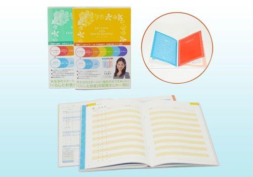 大渕愛子弁護士が監修した「私のおつきあい家計簿」