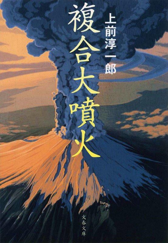 【BOOKウォッチ】 <br />予期せぬことは必ず起こる、噴火などの自然災害に人はなにを学ぶか