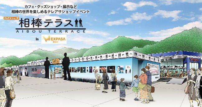 サービスエリアに「相棒テラス」オープン! 静岡・EXPASA富士川に15年3月までの期間限定で