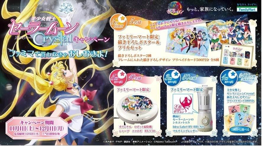 アニメ「美少女戦士セーラームーンCrystal」とのコラボキャンペーン 描き下ろしポスターなどが当たる
