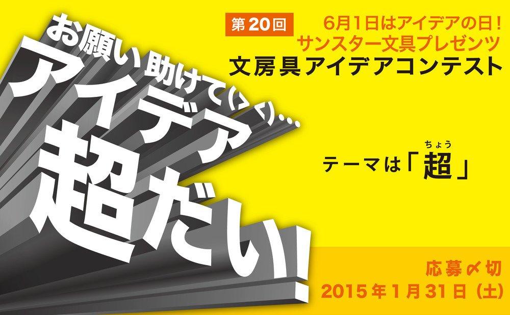 第20回「文房具アイデアコンテスト」 一般部門グランプリは賞金100万円!