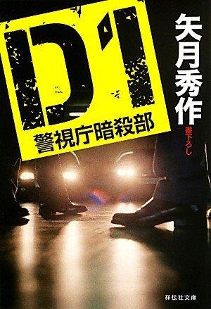 『D1 警視庁暗殺部』