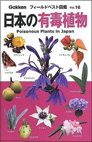 『日本の有毒植物』