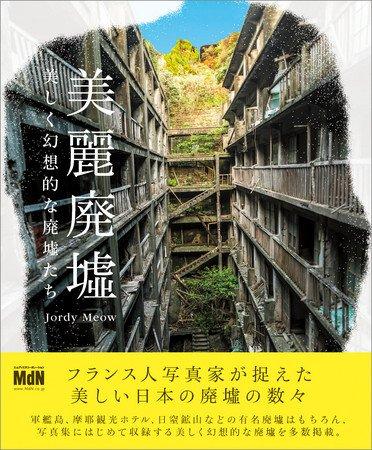 フランス人写真家がとらえた「美しく幻想的な日本の廃墟」