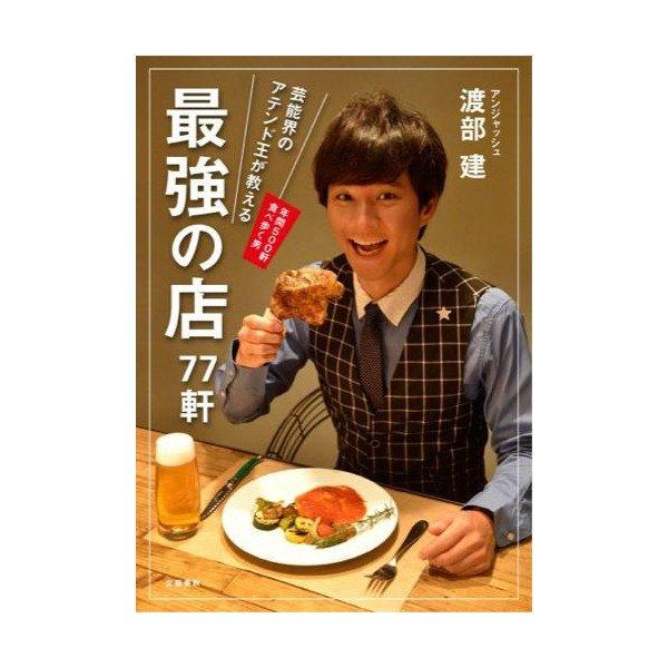 師走の独身男女におすすめ デート前に読みたい本