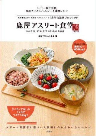 産学官連携「鹿屋アスリート食堂」3か所目の東京・丸の内店オープン、初のレシピ本発売