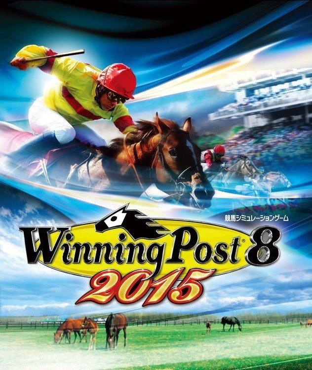 最新データを盛り込み...競馬シミュレーション最新作「Winning Post 8 2015」発売