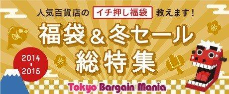 年末年始のおトク感に差 東京バーゲンマニアが「福袋&冬セール総特集」公開