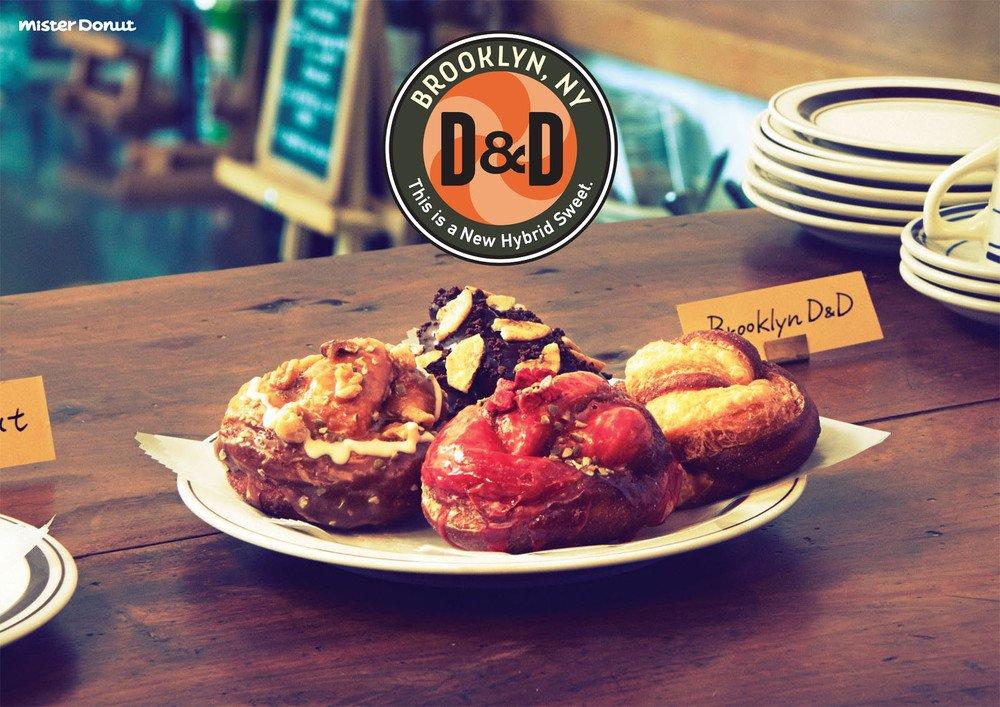 「ブルックリンD&D」ミスドの新食感スイーツ、デニッシュとドーナツのハイブリッド