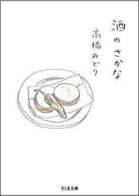 「日本酒」を知ろう 味わう機会多い年末年始に読む