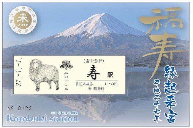 富士急行の干支「寿」きっぷ 富士山の台紙つきで縁起がいい