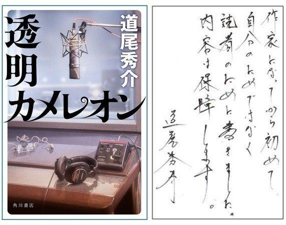 11年に直木賞、道尾秀介さんの作家生活10周年記念作品「透明カメレオン」1月31日発売