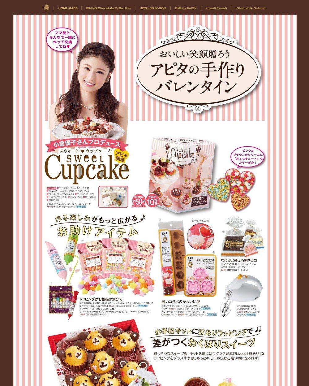 小倉優子プロデュースの「スウィート カップケーキ」手作りキット バレンタインに送ろう!