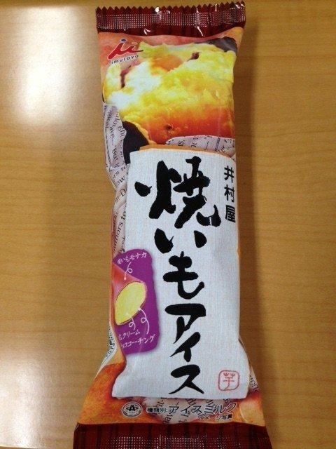 yakiimo5.jpg