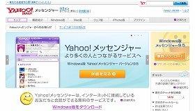 画像は、Yahoo!メッセンジャーのサイトから