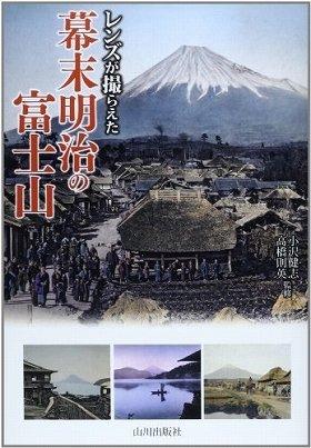 『レンズが撮らえた 明治・幕末期の富士山』(小山健志、高橋則夫監修、山川出版社)