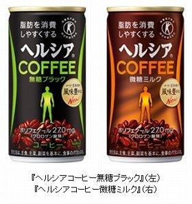 コーヒーを楽しみながら体脂肪ケア