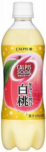 「カルピスソーダ」ぎゅっと搾り白桃