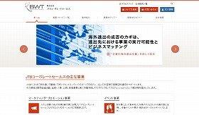 画像は、JTBコーポレートセールスのホームページ